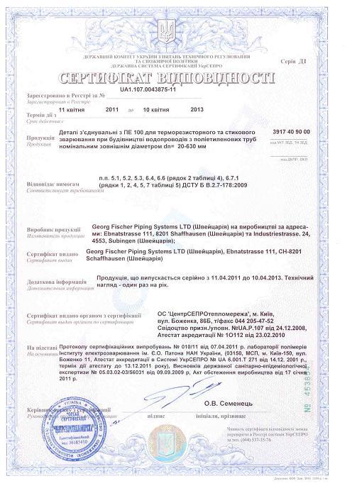 """Сертификат соответствия на фитинг """"GF"""" для воды"""