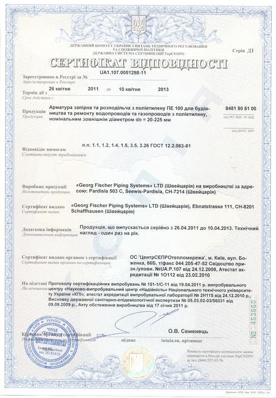 """Сертификат соответствия на краны для подземной установки """"GF"""""""